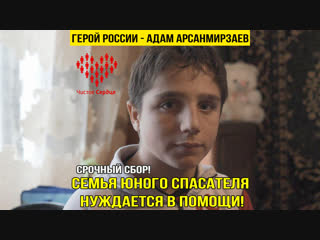 Семья мальчика-героя нуждается в нашей помощи!