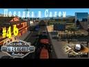 American Truck Simulator _ 46 _ Путешествие в Салем - Перевозка Гусеничного Трактора