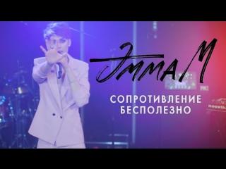 Премьера! ЭММА М - Сопротивление бесполезно