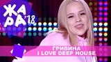 Гривина - I Love Deep House (ЖАРА В КРОКУС, ВЫПУСКНОЙ LIVE 2018.)