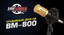 Как улучшить запись с дешевого микрофона BM 800