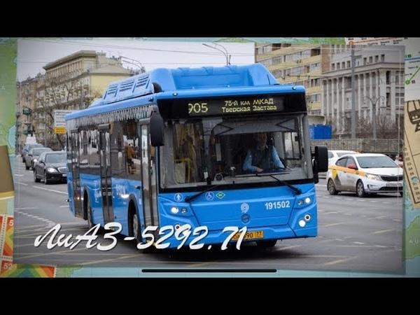 Транспорт России. Автобус ЛиАЗ-5292.71 | Bus LiAZ-5292.71