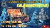 #Совместные морские бои c каналом Salamandra #WOWS#WorldofWarships 18 +