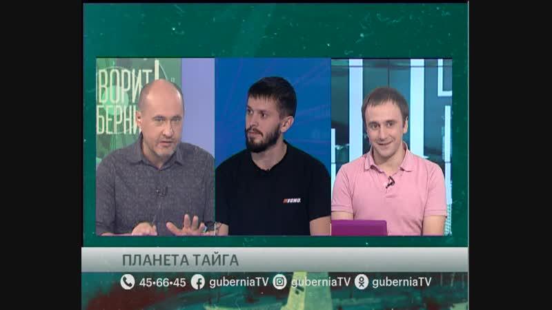 Дмитрий Матюхин в эфире «Говорит Губерния», 23 ноября