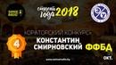 Ораторский конкурс ФФБД Студент года 2018