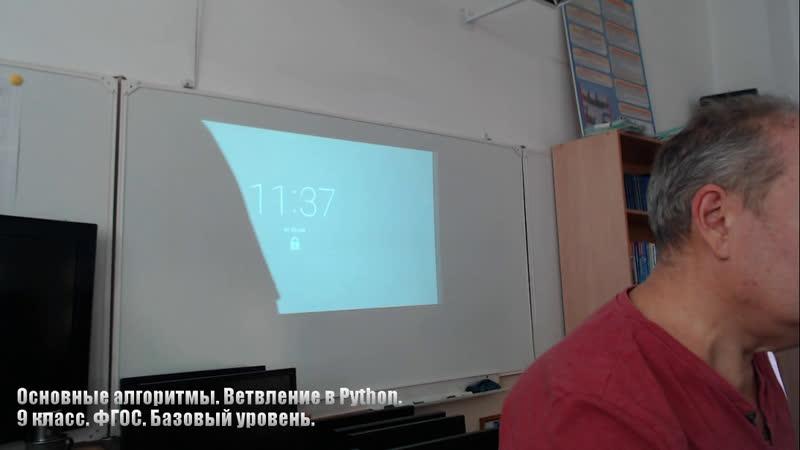 Основные алгоритмы. Ветвление в Python. 9 класс. ФГОС. Базовый уровень.