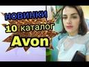 Заказ Avon Эйвон 10 каталог Серьги Эдалана кошелек Милана Новинки Anew энью
