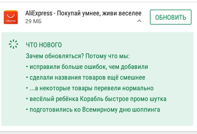 Разработчики AliExpress радуют