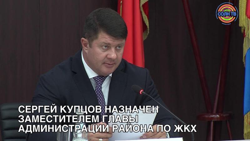 В Солнечногорской администрации новый заместитель главы по ЖКХ и начальник управления делами