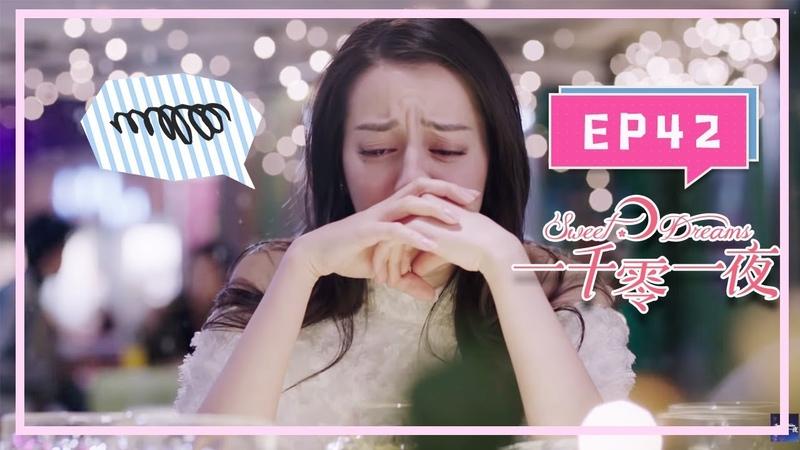 [Eng Sub]《一千零一夜》第42集 Sweet Dreams EP42 【曼荼罗影视出品 欢迎订阅】迪丽热巴 邓20262