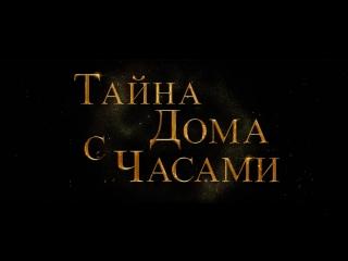 Тайна дома с часами – с 27 сентября в IMAX!