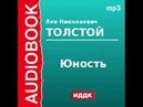 2000178 Glava 1 10 Аудиокнига Толстой Лев Николаевич Юность