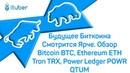 Будущее Биткоина Смотрится Ярче. Обзор Bitcoin BTC, Ethereum ETH, Tron TRX, Power Ledger POWR, QTUM.