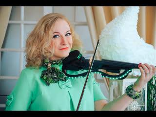 Ведущий на свадьбу в Самаре I скрипка I Татьяна Скрипина