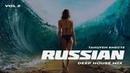 Russian Deep House 2018 Русская Электронная Музыка Vol 8 di