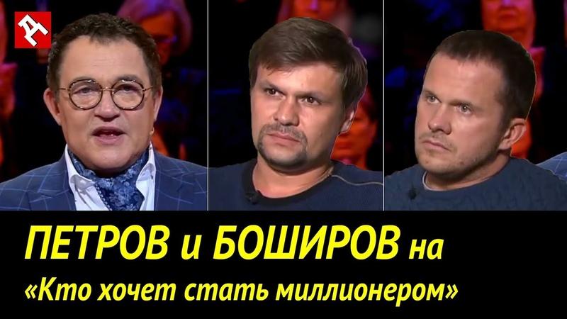 Петров и Боширов на «Кто хочет стать миллионером»