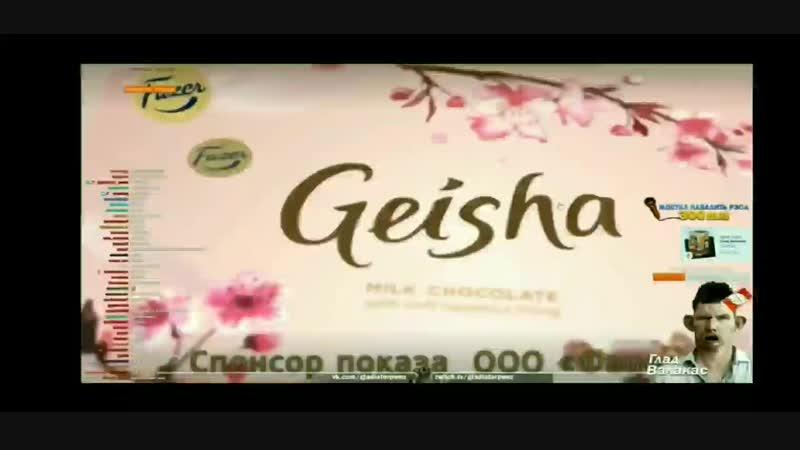 На Глада Валакаса наехала Анюта из рекламы конфет для геев.