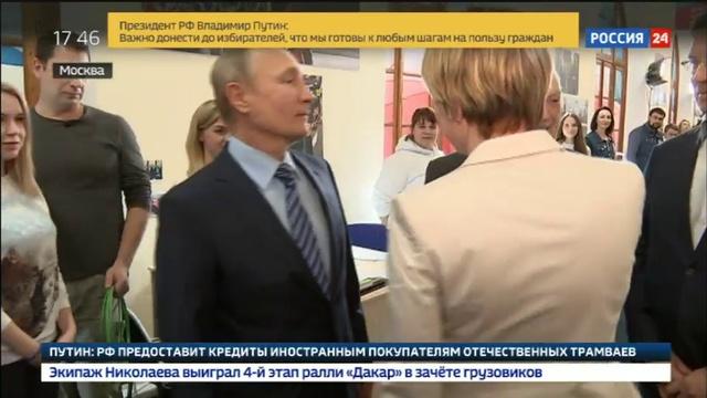Новости на Россия 24 • Стали известны сопредседатели предвыборного штаба Путина