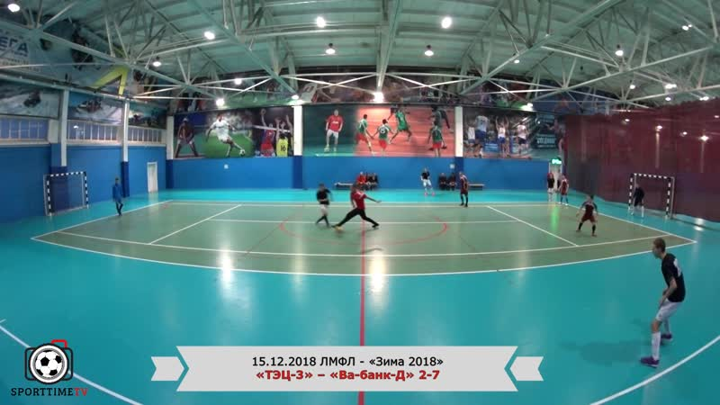 15.12.2018 ЛМФЛ - «Зима 2018» ПД «ТЭЦ-3» – «Ва-банк-Д» 2-7