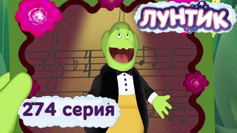 Лунтик и его друзья - 274 серия. Волшебный голос Пупсеня
