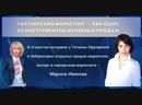 Интервью Лаборатория активных продаж с Татьяной Ефремовой