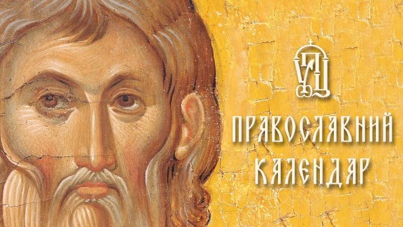 Православний календар на 23 вересня