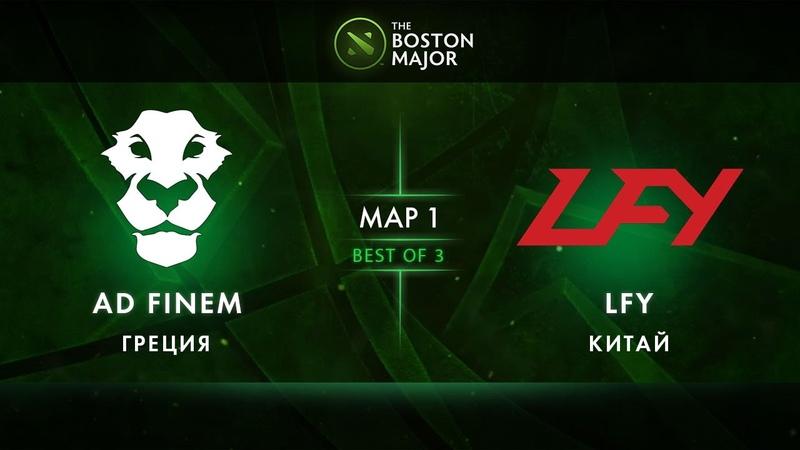 Ad Finem vs LFY - map 1 - The Boston Major