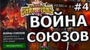 Marvel Битва Чемпионов ВОЙНА СОЮЗОВ НА ИЗЗИИ 4