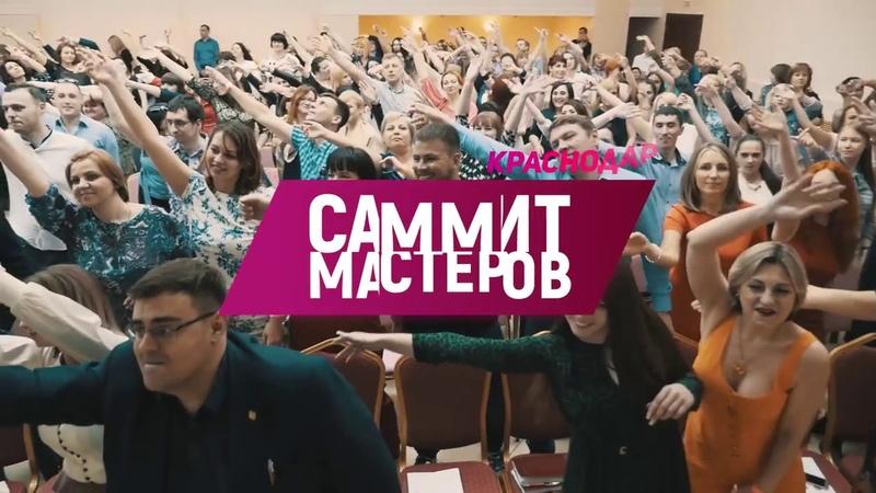 САММИТ МАСТЕРОВ 2018 ИТОГИ