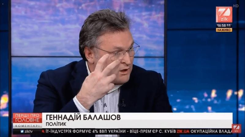 Горячая дискуссия про борьбу с бедностью в Украине - Геннадий Балашов