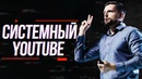 Как стартануть на YouTube Приглашение на Системный YouTube