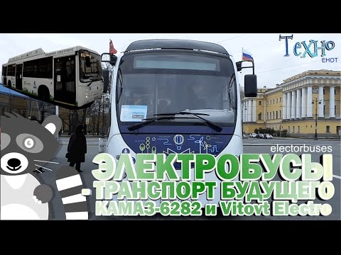 Электробус — транспорт будущего! КАМАЗ-6282 vs Vitovt Electro