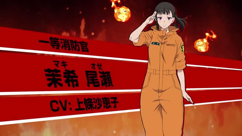 Пламенная бригада пожарных трейлер персонажа