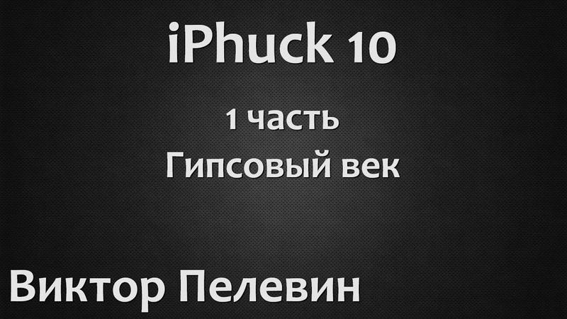 Виктор Пелевин iPhuck 10 1 часть Гипсовый век Маруха Чо Виктор Пелевин