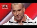 Михаил Мостовой о ШАНСе, Х-Факторе и баскетболе - интервью Time V