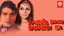 Возлюбленный весны 1977 Aashiq Hoon Baharon Ka