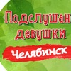 Подслушано девушки Челябинск