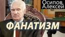 Религиозные фанатики Осипов Алексей