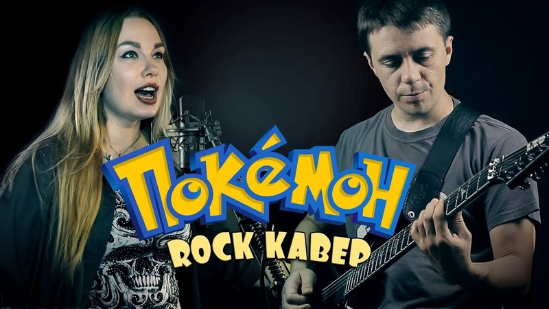 POKEMON | OST | ROCK COVER Ft. Vladimir Zelentsov | кавер на русском