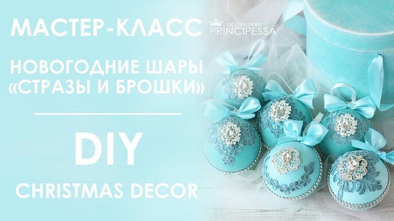 Мастер-класс Новогодние шары СТРАЗОВАЯ ЛЕНТА И БРОШКИ / DIY Christmas decor