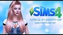 The Sims 4: Создаем позы для CAS