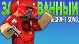ЗАЧАРОВАННЫЙ - Майнкрафт Клип (На Русском) Enchanted Minecraft Animation Parody Song RUS