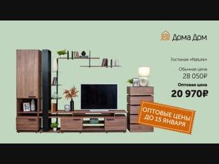 Дни оптовых цен на всю мебель в ДомаДом_январь 2019 г.