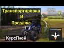 FS17 Транспортировка и Продажа с помощью Course Play Farming Simulator 17 Курсплей