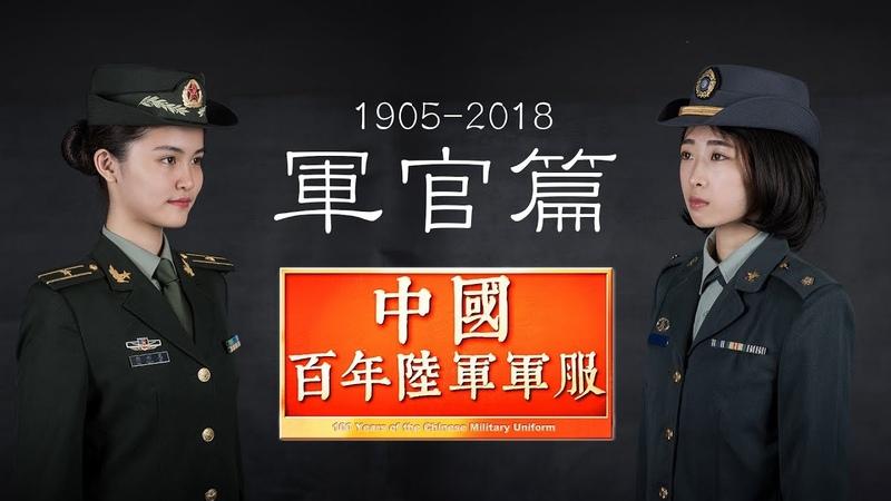 中國百年陸軍軍服2 0 軍官篇 Chinese Army Uniforms in 100 years 2nd issue officer