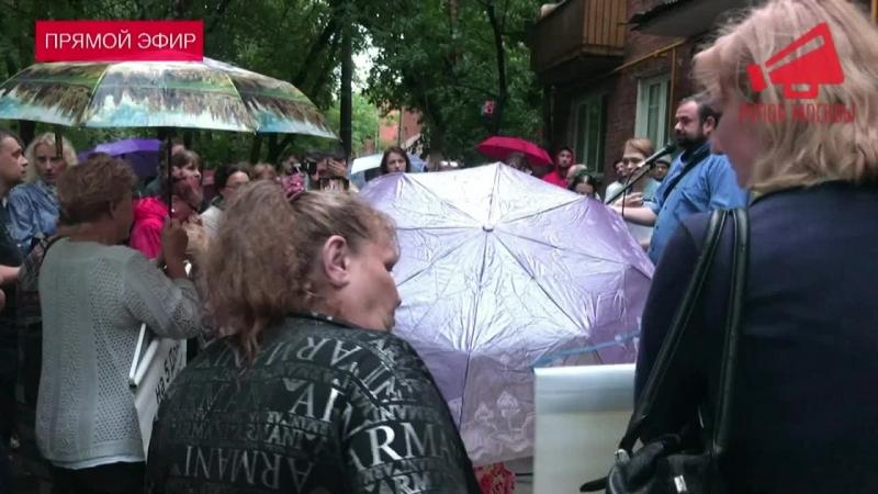 Митинг жителей 5 Донского проезда против коррупции и беспредела.Ч 2/ LIVE 19.07.18