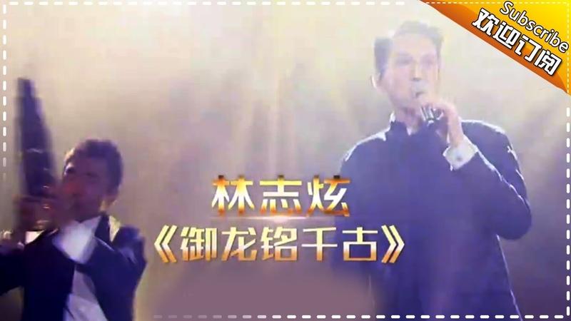 林志炫《御龙铭千古》打造纯手工音乐盛宴 -《歌手2017》第7期 单曲The Singer【我261