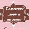 Торты на заказ в Новосибирске, Краснообске