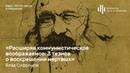«Маркс 200 лет завтра». Влад Софронов о воскрешении мертвых с марксистской точки зрения.