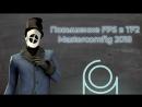 Современный FPS конфиг для TF2. Подробный туториал по установке Mastercomfig